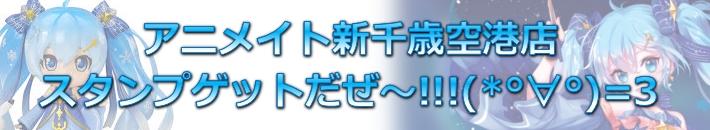 アニメイト新千歳空港店