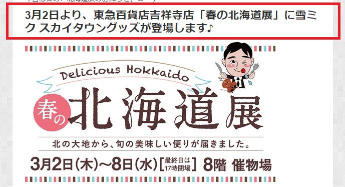 春の北海道展