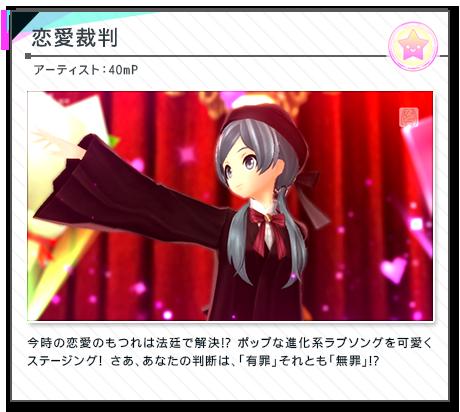 song_renaisaiban